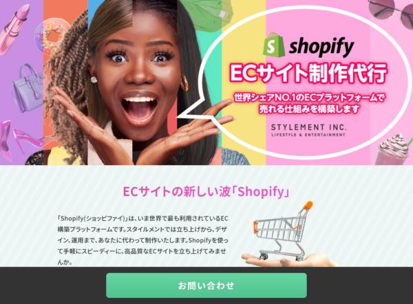 「Shopify」ECサイト制作サービスページを公開しました