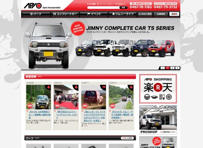 APIO WEBサイト