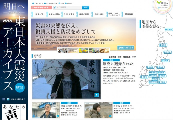 NHK 東日本大震災アーカイブス 日本放送協会