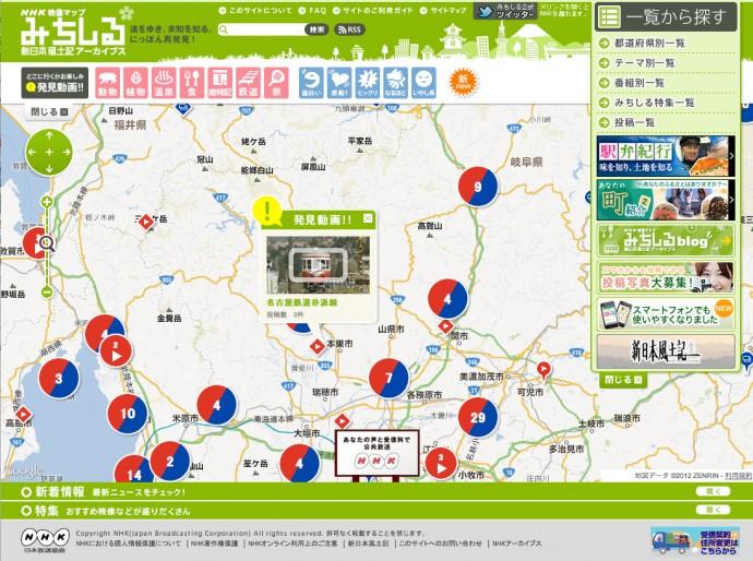 NHK映像マップ「みちしる」