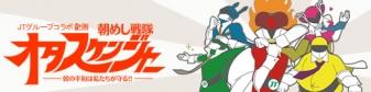otasukenjya_banner