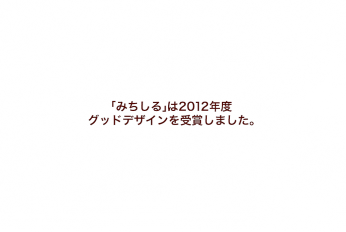 NHK映像マップ「みちしる」がグッドデザイン賞を受賞