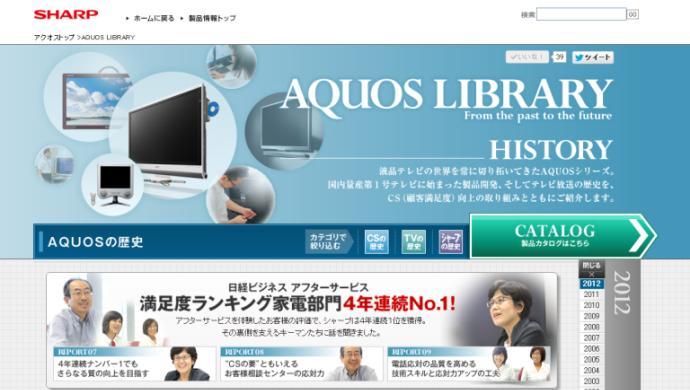 第6回企業ウェブ・グランプリで シャープ「AQUOS LIBRARY」が優秀サイトに選出