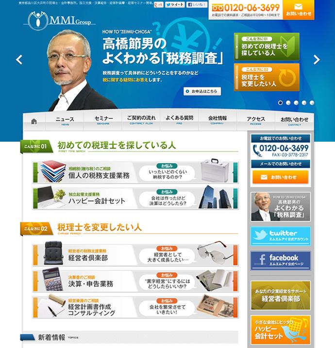 コーポレートサイトリニューアル 税理士法人エムエムアイ