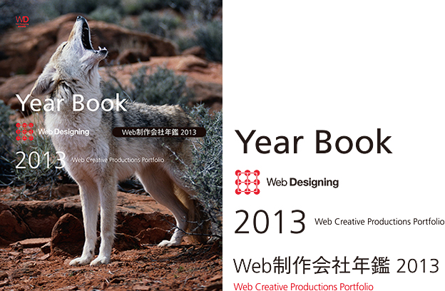 「Web制作会社年鑑 2013」 に掲載