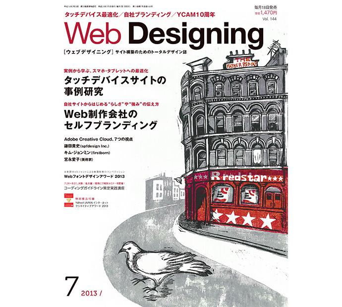 「Web Designing」に掲載