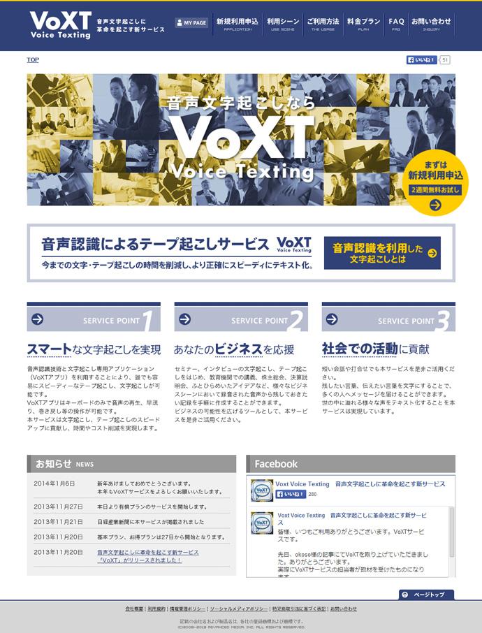 「VoXT 音声認識文字起こしサービス」ブランドサイト制作