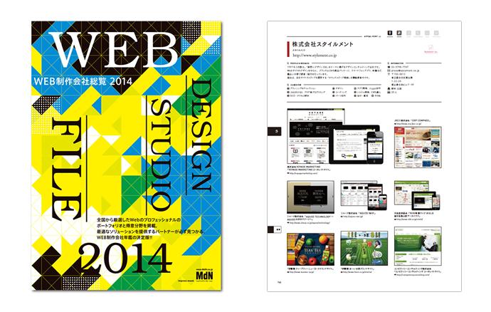 「WEB制作会社総覧2014」に掲載