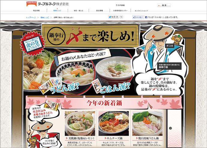 「鍋奉行様の〆まで楽しめ!」スペシャルサイト制作