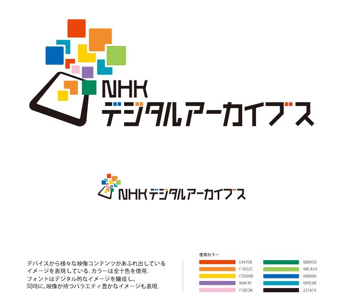 「NHKデジタルアーカイブス」ロゴ・パンフレット制作