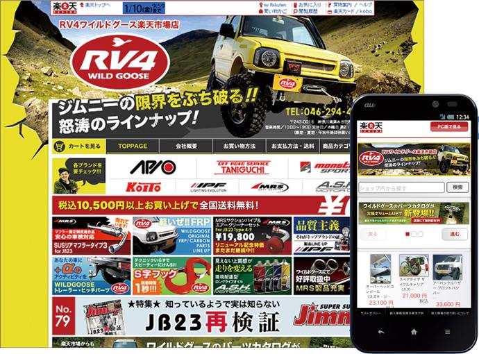 「RV4ワイルドグース・ジムニー専門楽天市場店」サイト制作