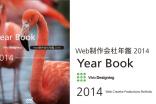 web制作年間-1