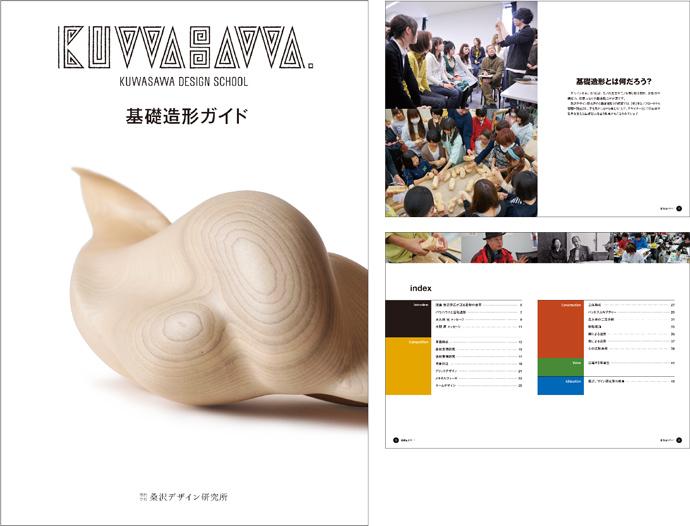 「桑沢デザイン研究所 基礎造形ガイド」制作