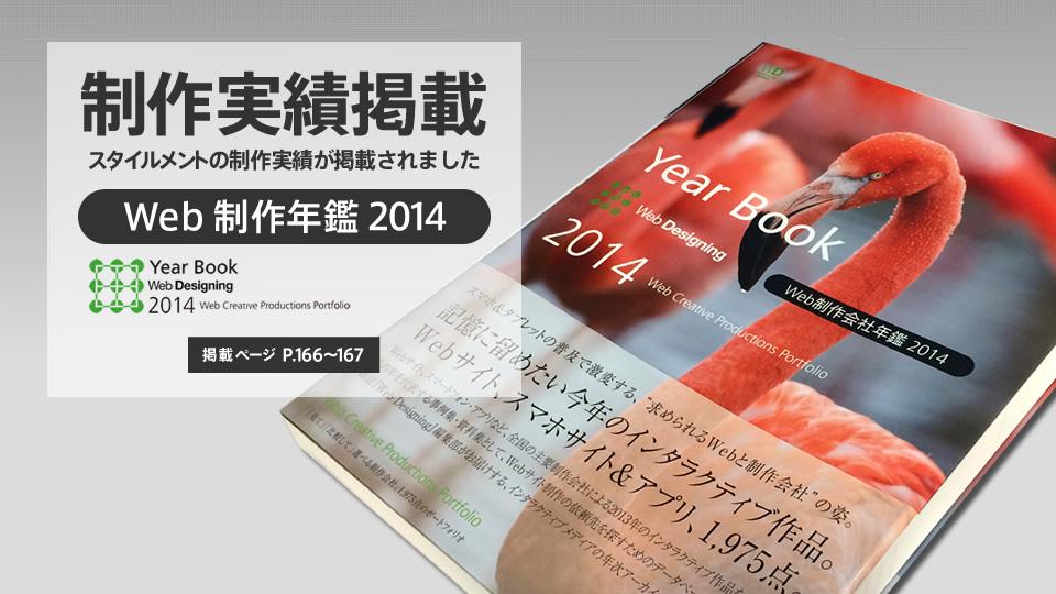 制作実績掲載 スタイルメントの制作実績が掲載されました Web制作会社年鑑2014 掲載ページP.166~167