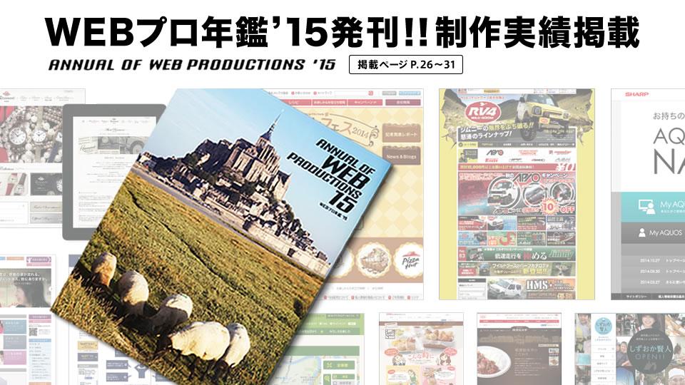 WEBプロ年鑑'15発刊!!制作実績掲載