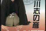 rakugo_第6回_2-1