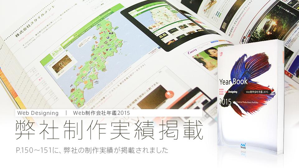 Web Designing Werb制作会社年鑑2015 弊社制作実績掲載 P.150~151に、弊社の制作実績が掲載されました
