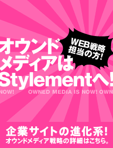 WEB戦略担当の方!オウンドメディアはStylementへ!企業サイトの進化系!オウンドメディア戦略の詳細はこちら。