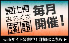 恵比寿みちくさ落語 毎月開催!
