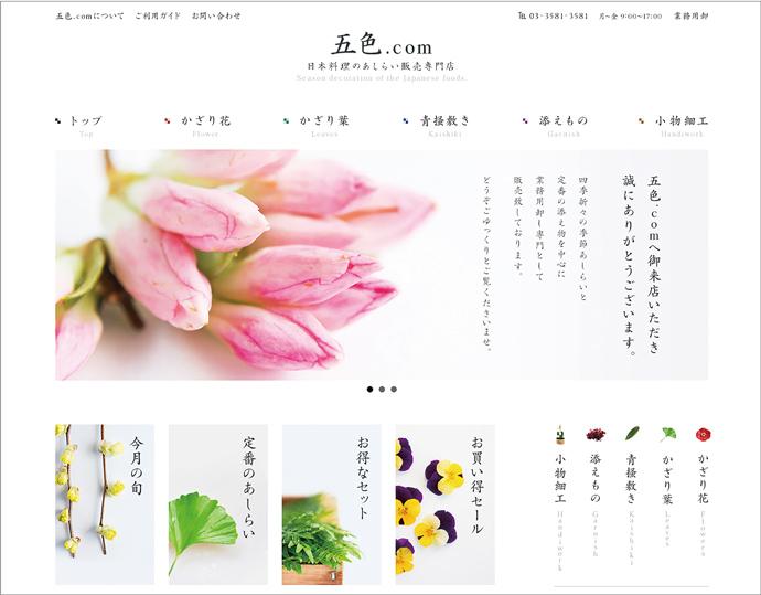 「五色.com」ECサイト制作