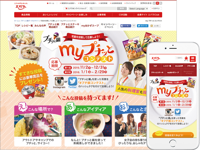 「myプチッとコンテスト」キャンペーンページ制作