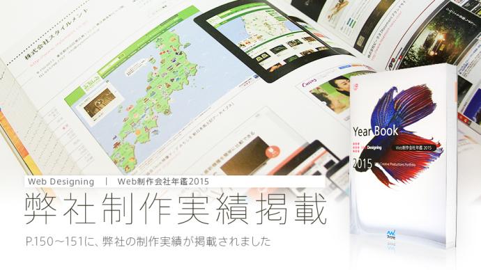 「Web制作会社年鑑 2015」 に掲載