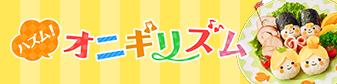 hazumu-337x84-337x84