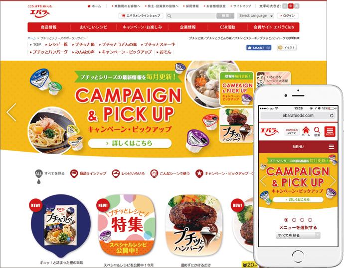 「プチッと鍋」ポータルサイト制作
