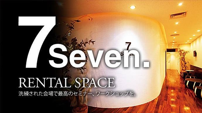 復旧いたしました。貸しセミナールーム「seven.」のWebサイトに関するお知らせ