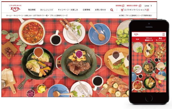 「プチッと調味料シリーズ」ポータルサイト制作