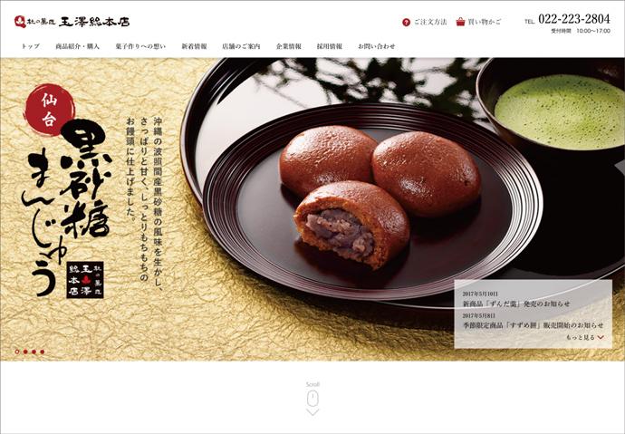 「玉澤総本店」ブランドサイト制作