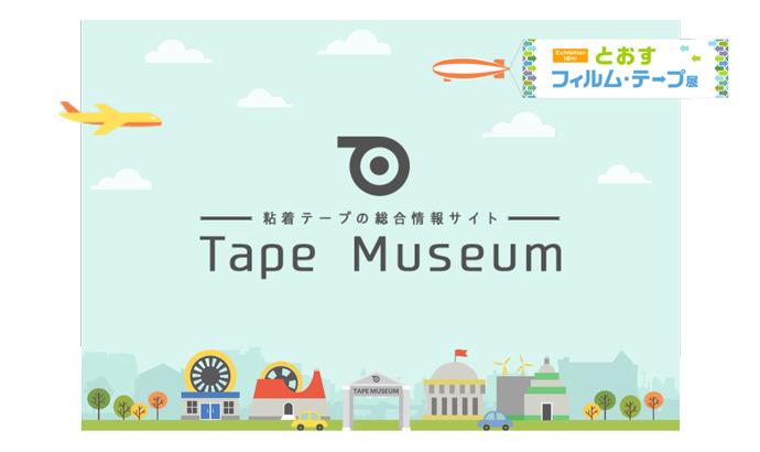日東電工株式会社「テープミュージアム」<br>サイトリニューアル制作事例